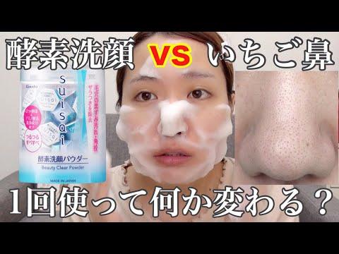 酵素 洗顔 パウダー スイサイ