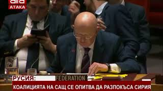 Русия: Коалицията на САЩ се опитва да разпокъса Сирия /30.11.2017 г./