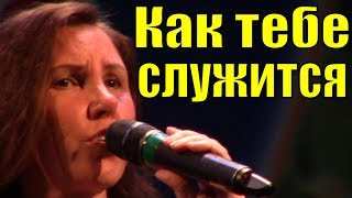 Песня 'Как тебе служится' фестиваль конкурс армейской песни 2018 Сочи