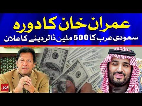 Saudi Arabia Announces 500 million Dollars for Pakistan