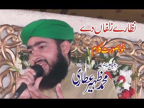 Nazare Zulfan Dy Zaheer Attari 03006579784