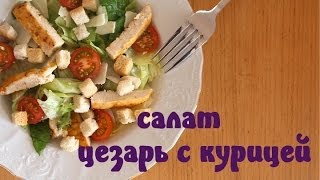 салат ЦЕЗАРЬ С КУРИЦЕЙ + рецепт соуса от CookinJoy !