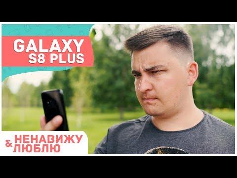 5 причин почему я люблю и ненавижу Samsung Galaxy S8 Plus.