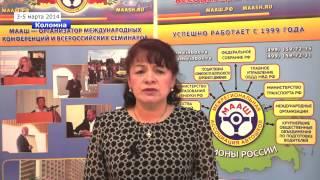 Путенкова Галина Григорьевна