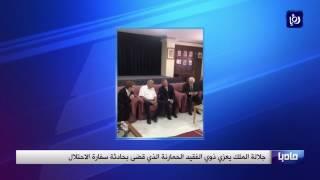 جلالة الملك يعزي ذوي الفقيد الحمارنة الذي قضى بحادثة سفارة الاحتلال - (28-7-2017)