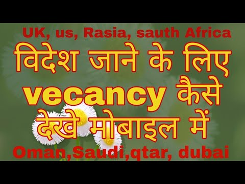 Other country jane ke liye vacancy kaise malum kare|how can gets job in gulf contry|job vacancy 2020