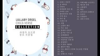 [kpop/release]자장가오르골 동요모음집 연속듣기