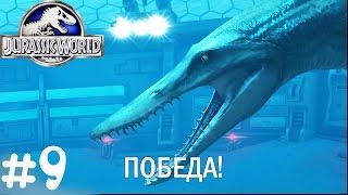 Jurassic World Динозавры прохождение #9.Игры Динозавры Юрский Мир.Dinosaurs walkthrough game