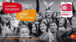 Kaspi bank (Каспи Банк) рекламная кампания