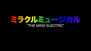 ミラクルミュージカル – The Mind Electric「LYRICS VIDEO」