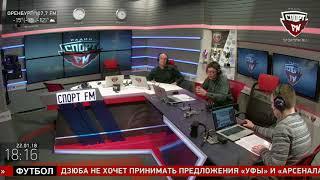 100% Футбола с Александром Бубновым. 22.02.2018