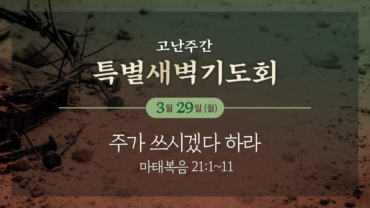 [2021.3.29 오륜교회] 고난주간 특별 새벽기도회 1일차