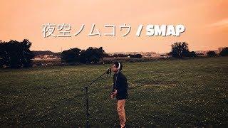 【フル歌詞】夜空ノムコウ / SMAP Covered by Daisuke Saeki