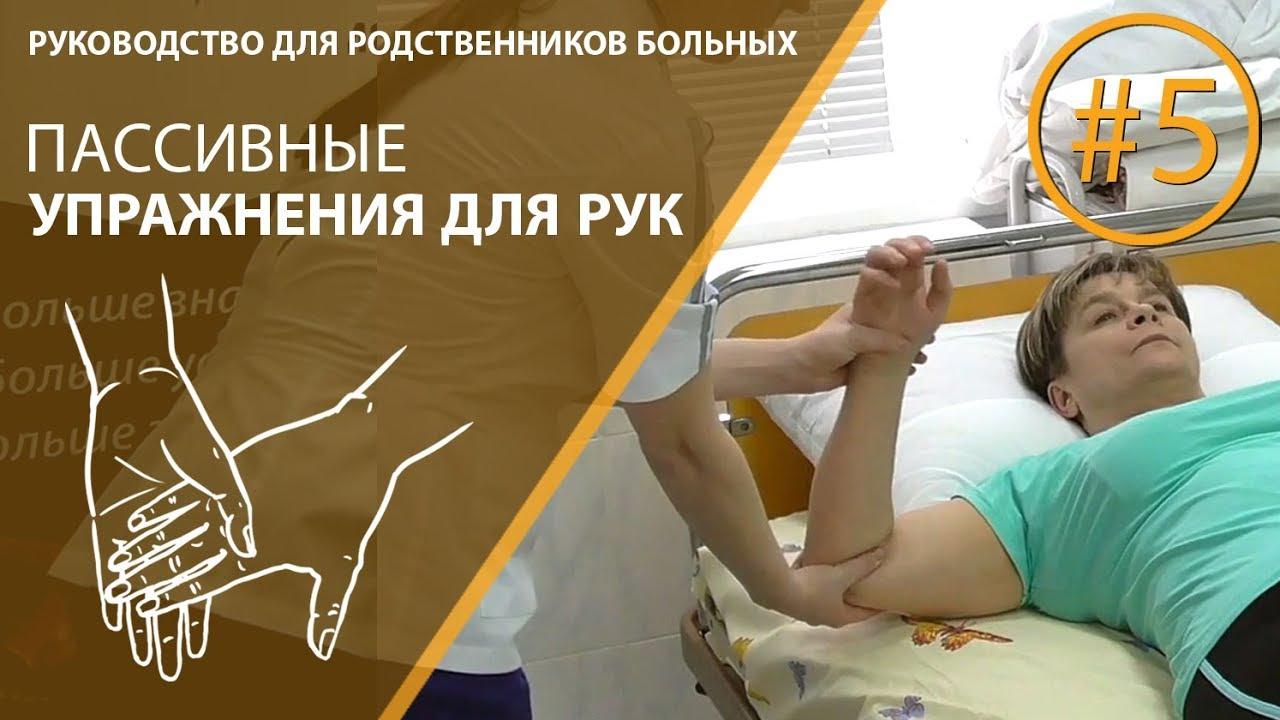 Упражнение плечевого сустава видео лекарства для хрящей и суставов