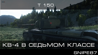 Обзор Т 150 (World of Tanks)