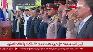 لحظة وصول الرئيس السيسي إلى الكلية الحربية لحضور حفل تخريج دفعة جديدة من طلاب الكليات العسكرية