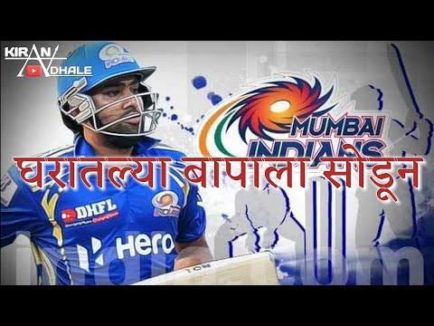 Whatsapp Status#128 Marathi Attitude dialogue Mix Mumbai Indians Fans Only