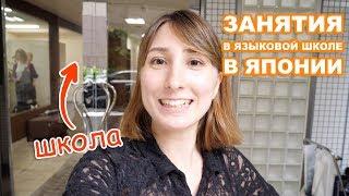 Внутри языковой школы в Японии. Студенты о трудностях в поиске работы в Токио