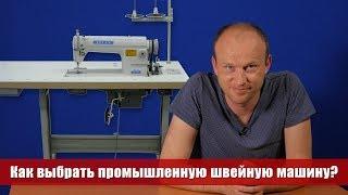 видео Как выбрать швейную машину для кожи?