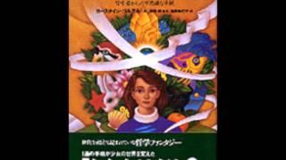 世界で一番やさしい哲学の本。1995年の大ベストセラー! NHK-FMのラ...