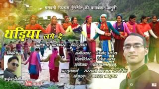 Thadiya Lage De | Latest Garhwali Song 2017 | Upendra Rawat