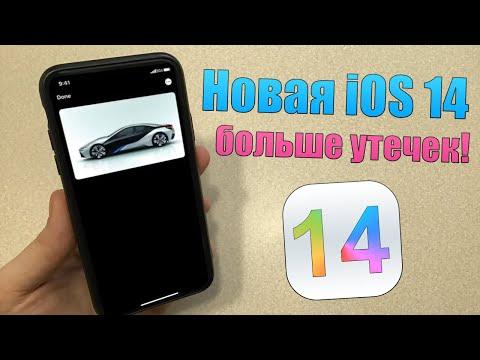 IOS 14 Beta СЛИВ! Дизайн IOS 14, экран звонка IOS 14 и другие IOS 14 фишки