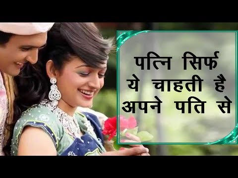आखिर पत्नी क्या चाहती है..Heart Touching Massage | Whatsapp Video | Heart Touching Whatsapp Status