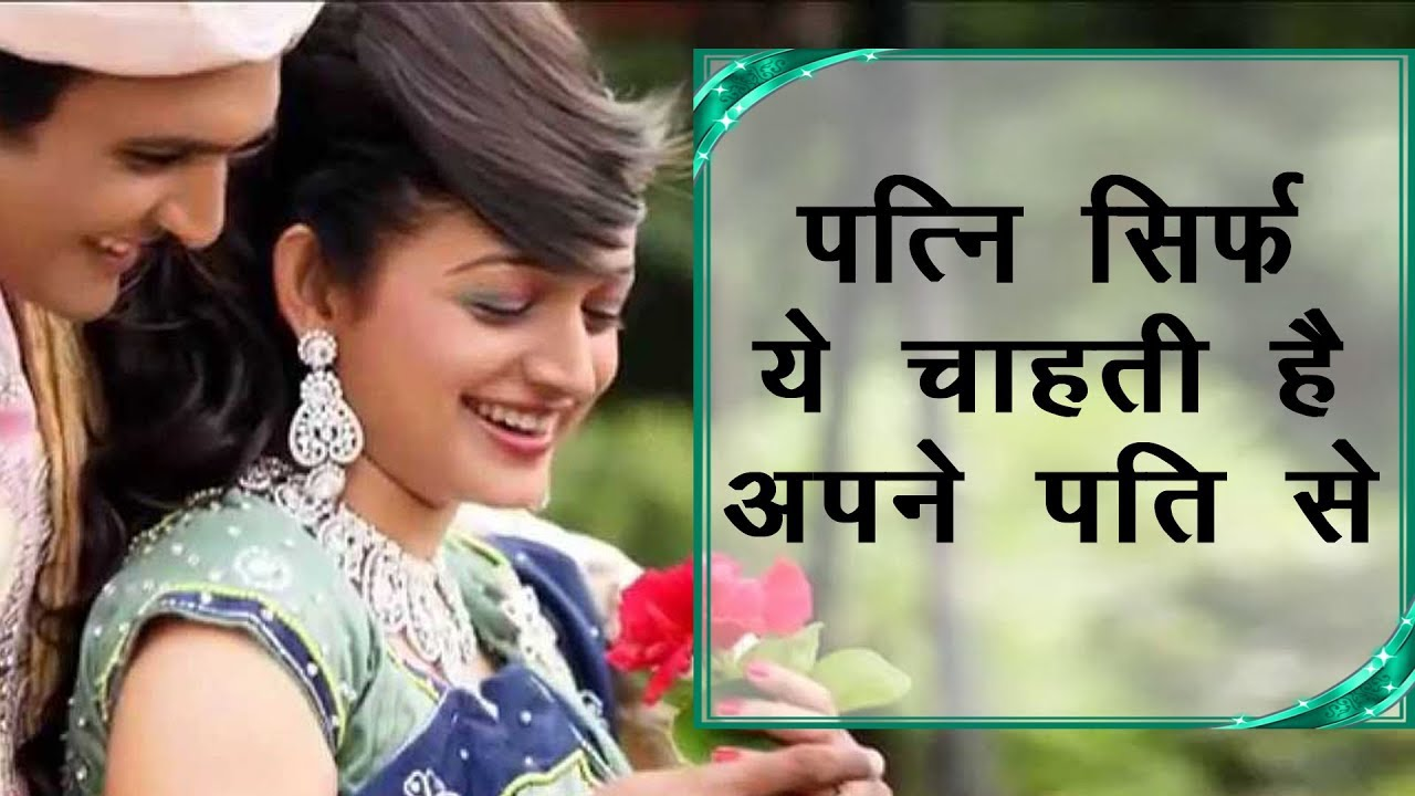 आखिर पत्नी क्या चाहती है  Heart Touching Massage | Whatsapp Video | Heart  touching Whatsapp Status