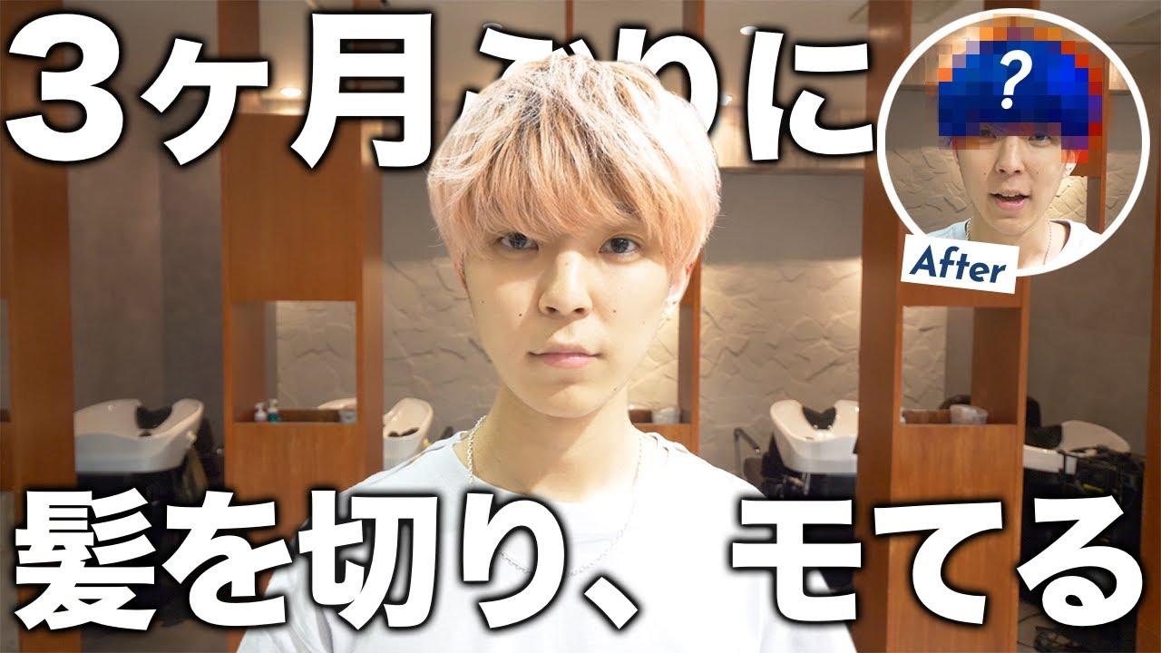 【美容室Vlog】3ヶ月ぶりに髪色を変えてモテる夏を過ごしたいんじゃあ!!!