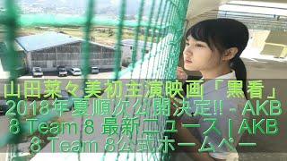 山田菜々美初主演映画「黒看」、2018年夏順次公開決定!! - AKB48 Team 8...