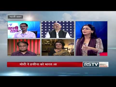 Pehli Khabar - External Affairs Minister Sushma Swaraj's Bangladesh Visit