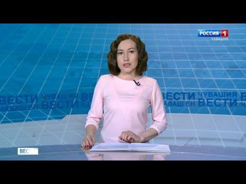 Вести Чăваш ен. Выпуск от 05.05.2020