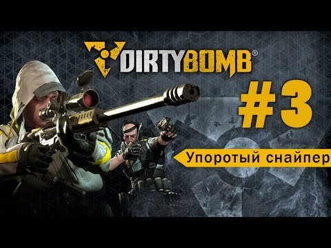 Dirty Bomb - Упоротый снайпер возвращается