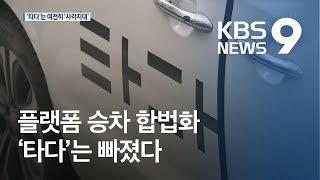 '렌터카' 활용 '타다' 허용 안 돼…스타트업 업계 반발 / KBS뉴스(News)