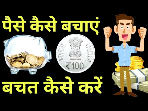 पैसे कैसे बचाऐं  ? || how to save money in hindi || money saving tips in hindi