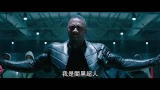 【玩命關頭:特別行動】反派篇 - 7月31日 IMAX同步震撼登場
