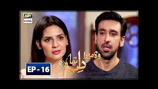 Woh Mera Dil Tha Episode 16 - 27th July  2018 - ARY Digital Drama