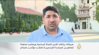 عريقات ينتقد تقرير الرباعية الدولية بشأن فلسطين