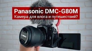 Panasonic G80 G85 Камера для влога и путешествий Обзор