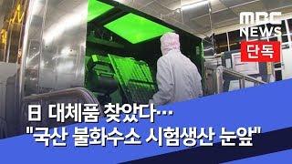 """[단독] 日 대체품 찾았다…""""국산 불화수소 시험생산 눈앞"""" (2019.07.18/뉴스데스크/MBC)"""