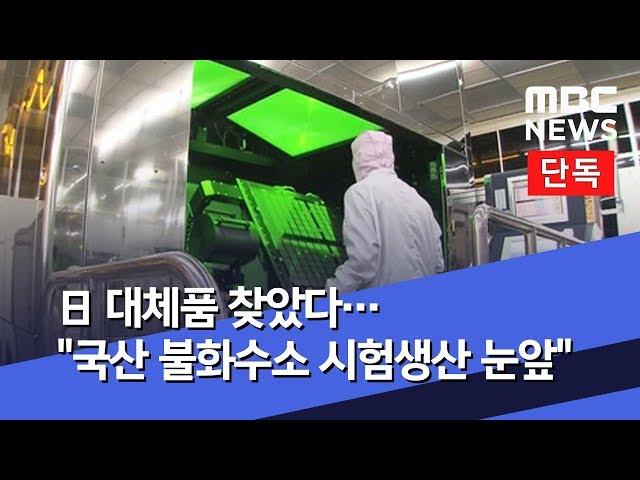 [단독] 日 대체품 찾았다…국산 불화수소 시험생산 눈앞 (2019.07.18/뉴스데스크/MBC)