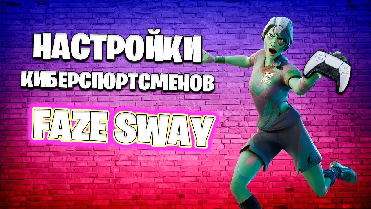 Взял Настройки FAZE SWAY И Вот Что Получилось / SWAY SETTINGS