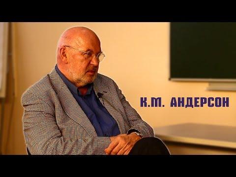 Андерсон К.М. Интервью. О Сталине, Троцком, Черчилле и компании...