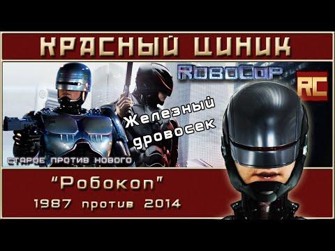 «Робокоп» - 1987 vs. 2014. Обзор «Красного Циника»