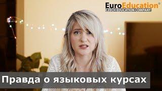 Как проходят языковые курсы? - Образование в Чехии, EuroEducation.