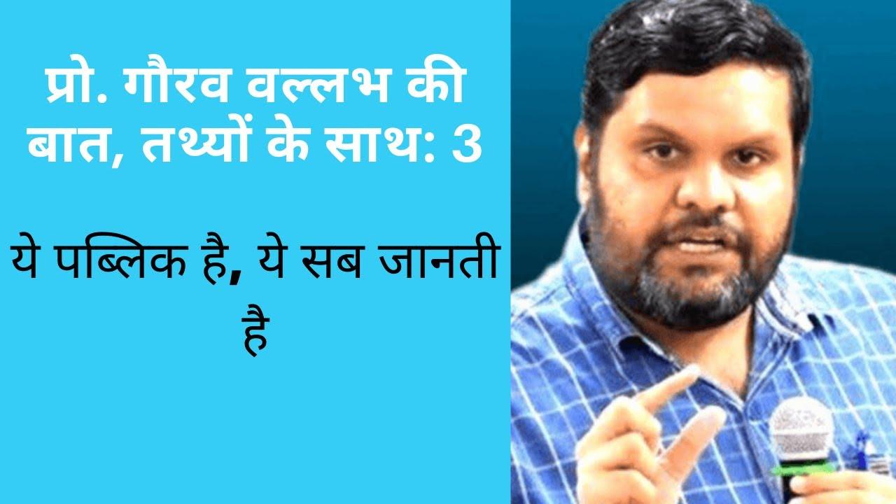प्रो. गौरव वल्लभ की बात, तथ्यों के साथ: 3