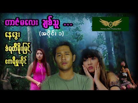 Myanmar Movie - တာဇံမလေး ချစ်သူ  (အပိုင်း ၁ ) - နေဒွေး  - မြန်မာဇာတ်ကား