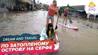 СЕРФИНГ по затопленным улицам 🏄 НАВОДНЕНИЕ в Таиланде на острове Самуи