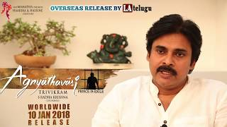 Telugutimes.net PAWAN KALYAN Message to his Fans - Agnyaathavaasi