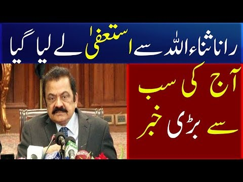 Rana Sanaullah giving resigned